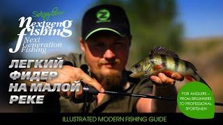 Рыбалка нового поколения - Пикер на малой реке