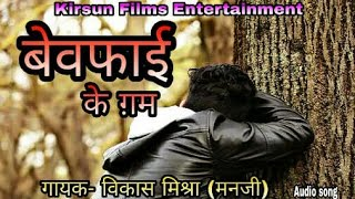 Bewafai Ke Gam !! बेवफ़ाई के गम !! Vikash Mishra (Manji) & Preeti Gupta !! 2018 Bhojpuri Sad Song