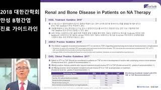 만성B형간염 대한간학회 진료 가이드라인 2018 (광주…