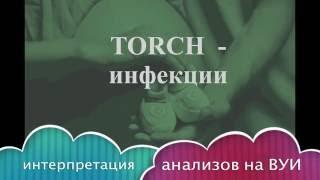 видео Анализ на ТОРЧ (TORCH) инфекции