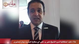 بالفيديو.. علاء عابد: احتفالية