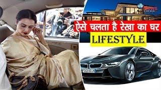 ऐसे चलता है रेखा का घर खर्च, जान चौंक जाएंगे आप | Rekha Lifestyle, House, Cars | Next9news