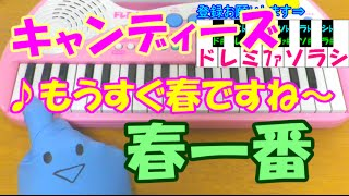 もうすぐ春ですね」ゆずがカバーしていることでも知られるキャンディーズの【春一番】が簡単ドレミ表示で誰でも弾ける1本指ピアノ演奏です! ぜひチャンネル登録してださい ...