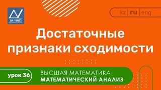 Математический анализ, 36 урок, Достаточные признаки сходимости