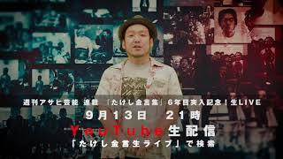 9月13日21時よりご覧のチャンネルで生配信される「たけし金言生LIVE」 ...