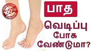 பாத வெடிப்பு சரி செய்ய  | How to get rid of foot crack in Tamil ?
