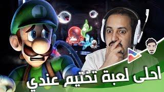 Luigi's Mansion 3 😍👻 #1 اخيييييييييييييراً يا نااااااااااااس