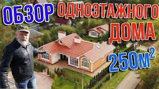 Обзор Одноэтажного Дома 250 кв.м за 3,5 миллиона рублей подписчика Одноэтажной России.