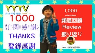 【1000訂閱感謝】YYTV / 許洋洋愛唱歌 頻道大回顧|Thanks 1000 subscribers!|1000 登録感謝!