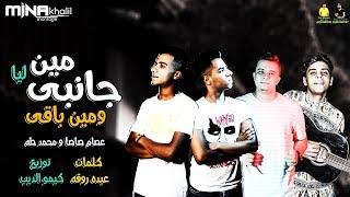 """مهرجان""""مين جانبى ومين باقى ليا""""عصام صاصا و محمد طه""""كلمات عبده روقه""""توزيع كيمو الديب"""