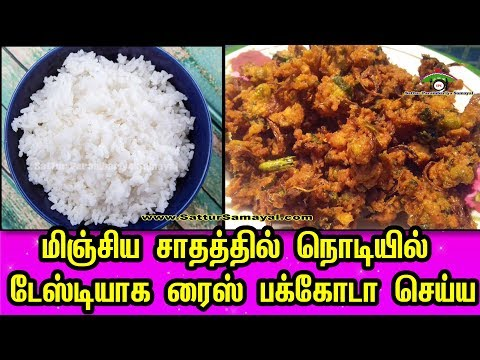 Rice Pakoda Using Leftover Rice|samayal tips| Tamil | -  Sattur Parambariya Samayal