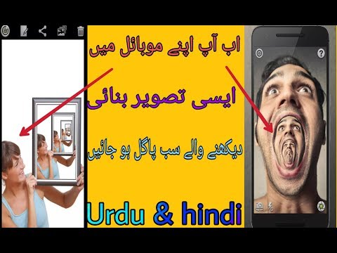 🌀 Photo Window: Funny Effects in androids phone 2017 URDU&HINDI