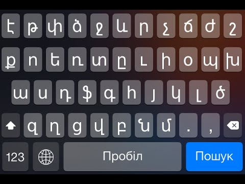 How to add Armenian keyboard to iPhone (ONLY JAILBROKEN devices)