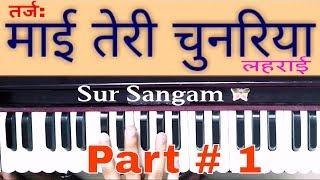 Mai Teri Chunariya Leharai II Tarj Bhajan II Sur Sangam Bhajan II Learn Harmonium # 1