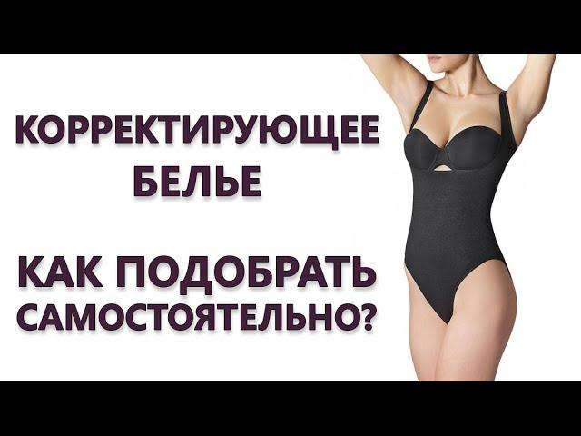 Как выбрать корректирующее белье для живота и талии?