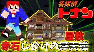 【マインクラフト】名探偵になって屋敷の主の死の謎を解け!!【脱出MAP:ESCAPE YASHIKI1】赤髪のとも