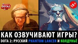 dOTA 2: Запись русского Phantom Lancer