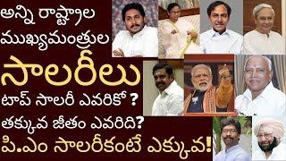 India CM monthly salary 2020 | KCR salary | Ys jagan salary | PM modi salary | Tmixture videos