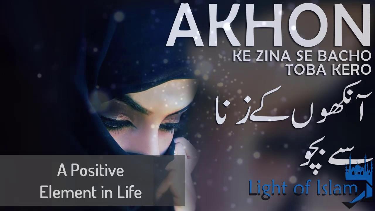 Ankhon ke Zina Se Bacho   Hearth Touching Bayan - Light Of Islam
