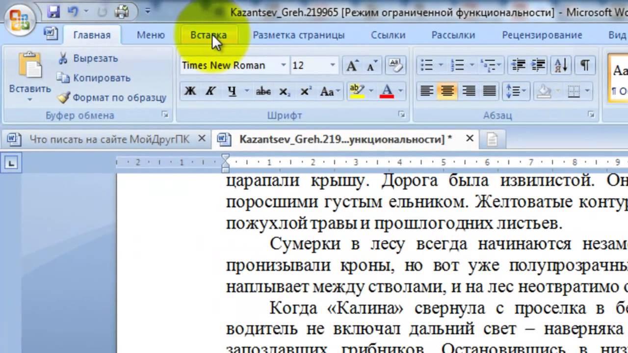 Как в дипломной работе пронумеровать страницы 7722