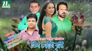 Video Bangla Telefilm Tin Phota Bristi l Romana, Dinar, Satabdi, Tarik Anam download MP3, 3GP, MP4, WEBM, AVI, FLV Agustus 2018
