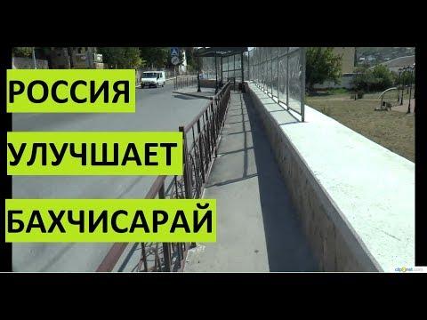 Крым. Россия облагораживает Старый Город Бахчисарая. thumbnail