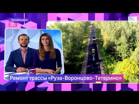 Ремонт на трассе Руза-Воронцово-Тетерино в Рузском районе