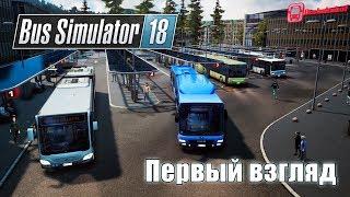 Bus Simulator 18 [ ПЕРВЫЙ ВЗГЛЯД ] СТРИМ
