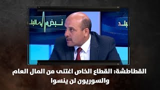 القطاطشة: القطاع الخاص اغتنى من المال العام والسوريون لن ينسوا