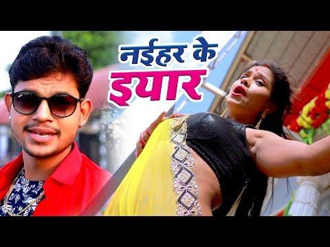आ गया Ankush का NEW लोकगीत ( VIDEO SONG ) 2018 - नईहर के यार - Superhit Bhojpuri Hit Song
