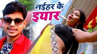 आ गया Ankush का NEW लोकगीत ( VIDEO SONG ) 2018 नईहर के यार Superhit Bhojpuri Hit Song