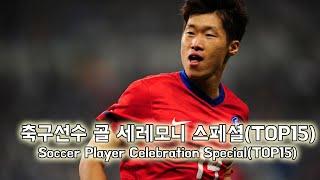 축구선수 골세레모니 스페셜 (Soccer Player Celebration Special)