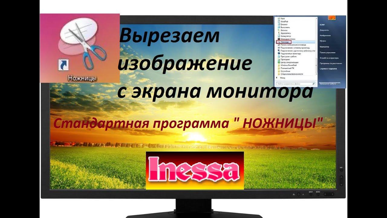 программа вырезать картинку с экрана