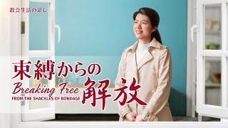 クリスチャンの証し 2020「束縛からの解放」日本語吹き替え