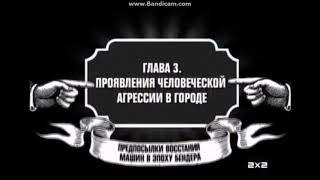 2x2 Russia - Promos & Bumpers - 9-2-2017