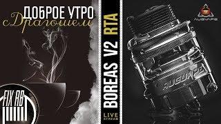 Доброе утро №189☕ кофе и BOREAS V2 RTA by Augvape | 20.11.17| 11:20 MCK