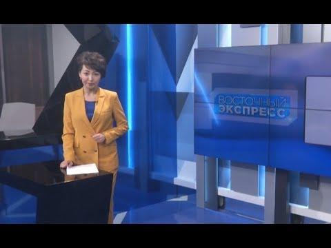 Восточный экспресс 21.04.2020