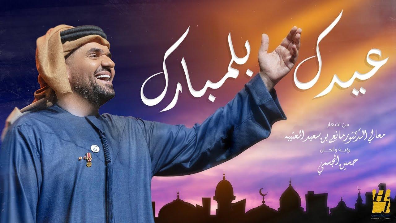 حسين الجسمي - عيدك بلمبارك (حصرياً) | 2019