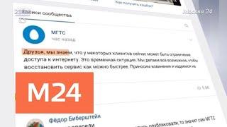 Смотреть видео Абоненты МГТС столкнулись со сбоями в работе сети - Москва 24 онлайн