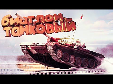 Демонстрация танка Т 80 в бою смотреть видео онлайн в