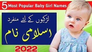 5 Most Popular Baby Girl Names 2022 - Top Trending Muslim Girl Names   Islamic Girls Names 2022