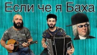 Jah Khalib - «Если Чё, Я Баха» (cover Гламурный колхоз)