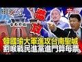 關鍵時刻線上看 2019-03-11 韓國瑜大軍進攻台南聖城 史上最激割喉戰民進黨進門算每一票 Ctime