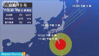 台風19号 12日夕~夜に上陸か 停電への対策は(19/10/11)