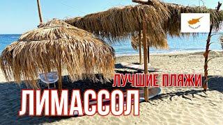 КИПР Пляжи Лимассола Отели первой линии Лимассол