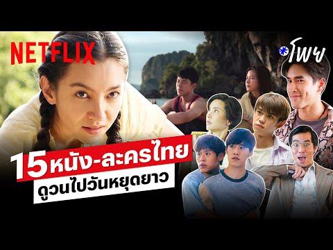 15 หนัง-ละครไทยชวนดูวันหยุดยาว! เที่ยวหนังไทย ไม่ไปไม่รู้ | โพย Netflix | Netflix
