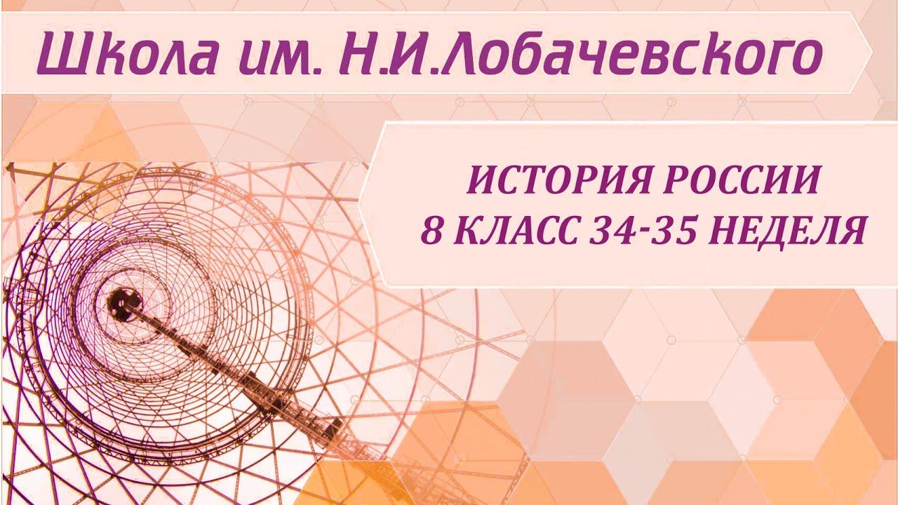 История России 8 класс 34-35 неделя Новые черты в жизни города и деревни в XIX