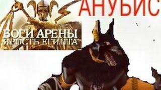 БОГИ АРЕНЫ /-Анубис