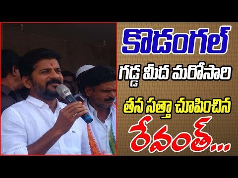 Revanth proves his stamina in Kodangal || Telangana Politics || Kai Tv Media