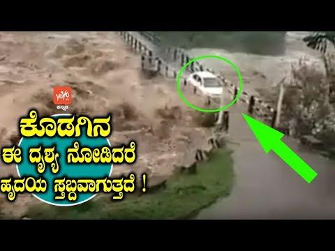 ಕೊಡಗಿನ ಈ ದೃಶ್ಯ ನೋಡಿದರೆ ಹೃದಯ ಸ್ತಬ್ದವಾಗುತ್ತದೆ ! | Kodagu Floods Live Video | Heavy Rain |YOYOTVKannada